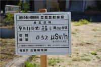 Радиационный мониторинг наФукусиме: хуже, чем хотелосьбы (29)