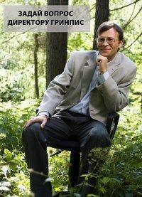 Все, что выхотели узнать удиректора Гринпис России инепобоялись спросить! (31)