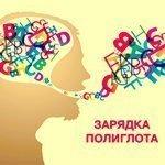 Создаём тандем сносителем языка (25)