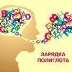 """Челлендж """"Иностранный язык за10недель"""". 9,5 неделя (28)"""