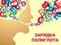 Полиглот иматрица (35)