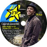 CD Онлайн-концерта Сергея Данилина на FR
