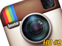 Выпуск 2 -  Instagram