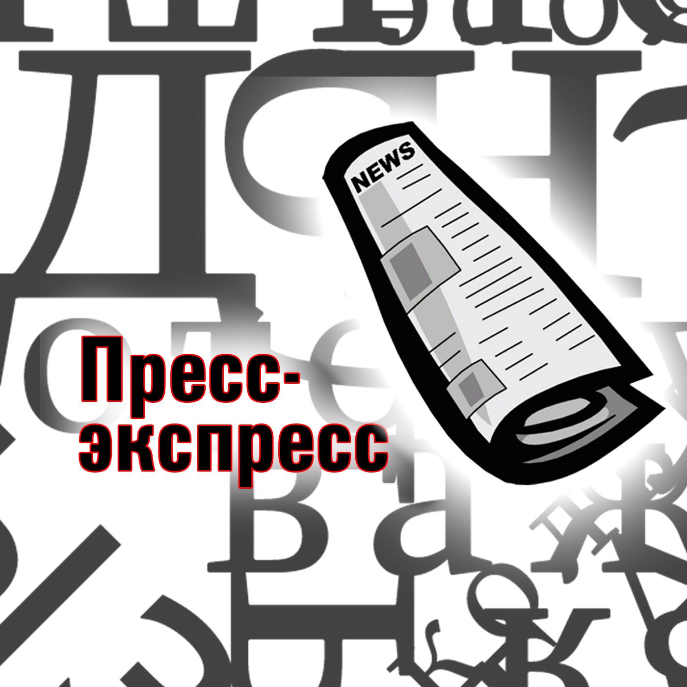 Пресс-экспресс