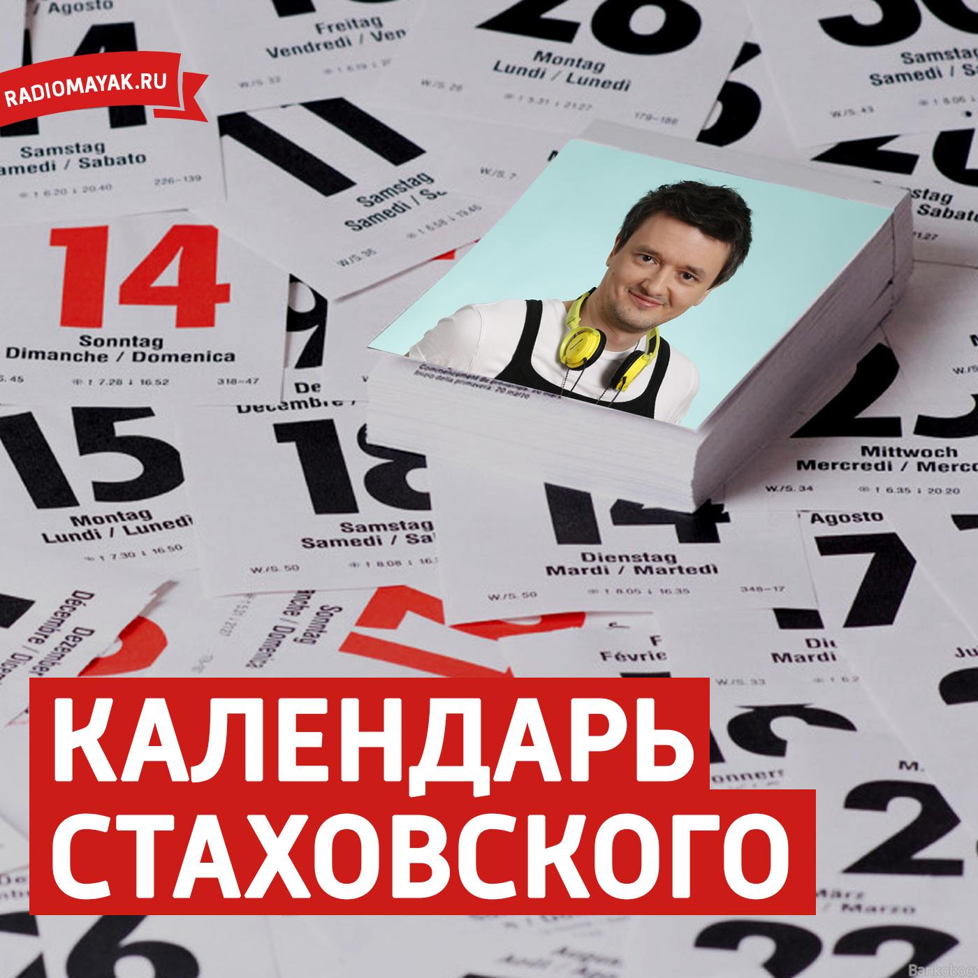 Календарь (Евгений Стаховский)