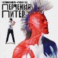 Жена Есенина, хреновы дома, гнилой Достоевский исмерть Володарского (40) MP3