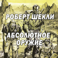 © А. Стрельцов.