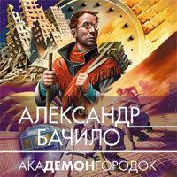 Александр Бачило. Лесопарк. Часть1 (016)