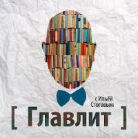 Литературные Одесситы: птенцы Нарбута— перелет изОдессы вМоскву (19) MP3