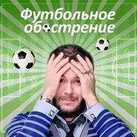 Горячие футбольные новости испортивные итоги года. (4)