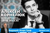 Алексей Корнелюк