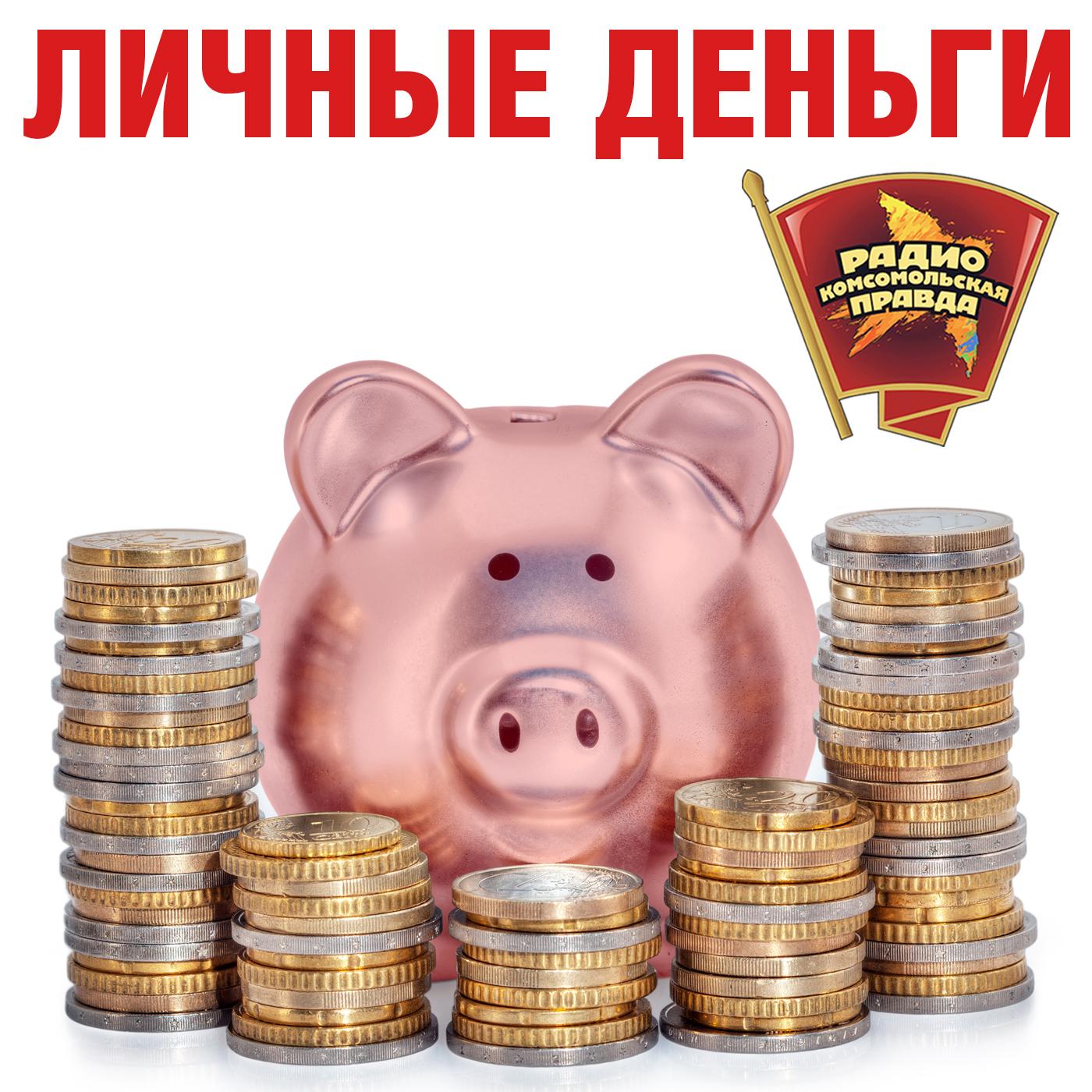 Личные деньги