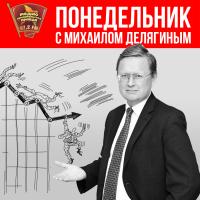 Делягин, Михаил Геннадьевич — Википедия
