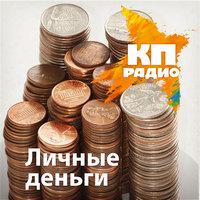 Вкакой валюте держать сбережения (144) MP3