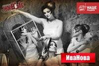 Ива Нова (06.06.2013) (82) MP3
