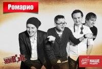 Ромарио (08.06.2013) (83) MP3