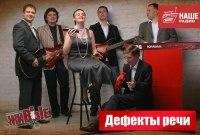 Дефекты Речи (11.06.2013) (84) MP3