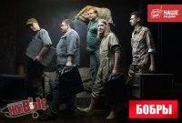 БоБРы (11.06.2013) (85) MP3