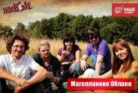 """""""Магелланово облако"""" (18.05.13) (90) MP3"""