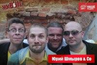 Юрий Шмыров &Co (99)