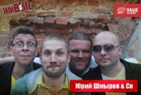 Юрий Шмыров &Co (99) MP3
