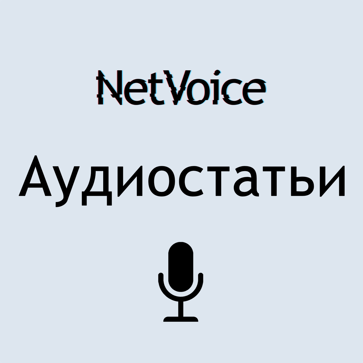 NetVoice - Аудиостатьи