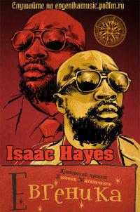 Евгеника. Выпуск 63— Isaac Hayes (063)
