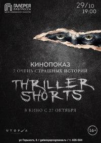 Кировчане увидят жуткие короткометражки