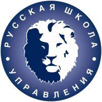 Русская Школа Управления