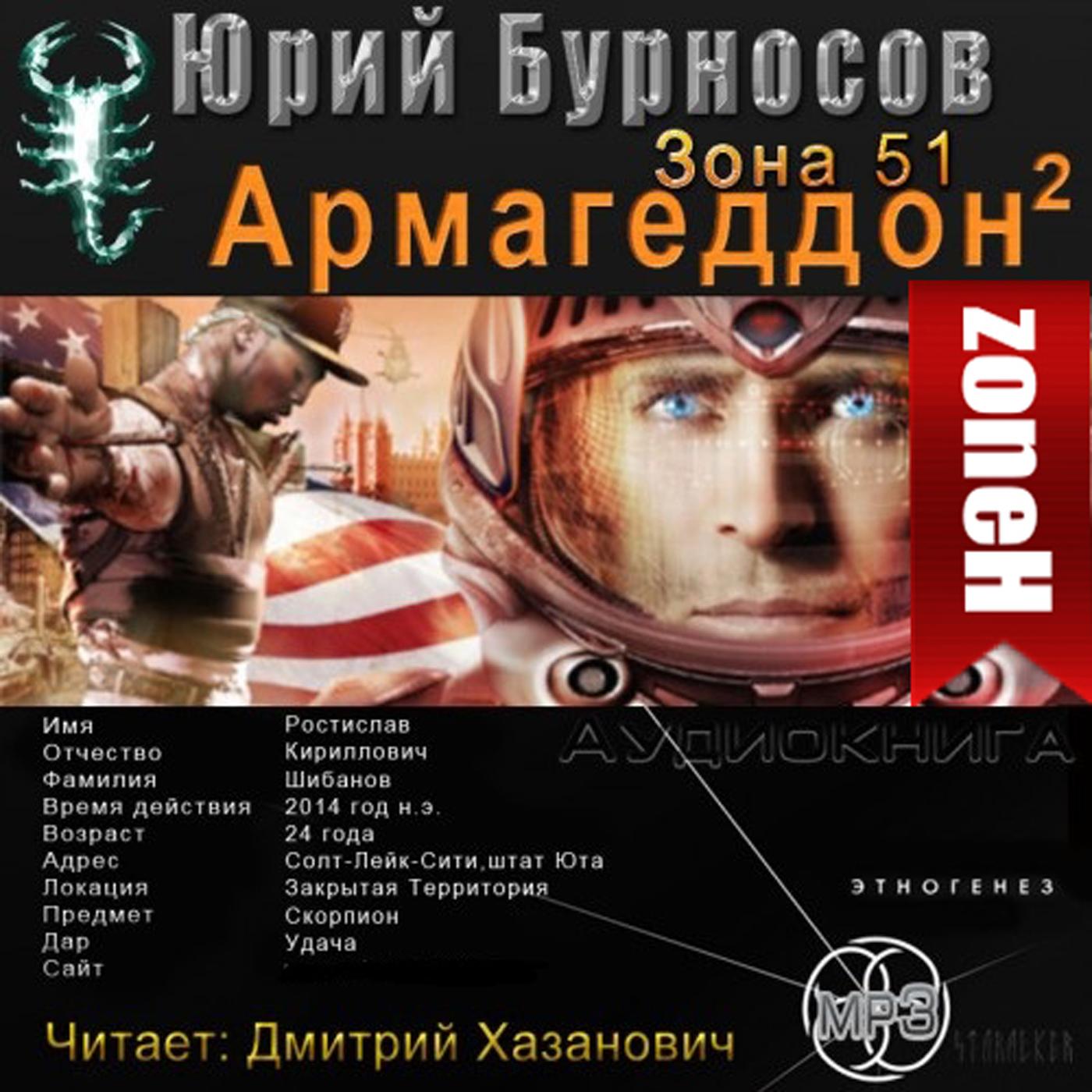 Армагеддон 2  ЗОНА 51