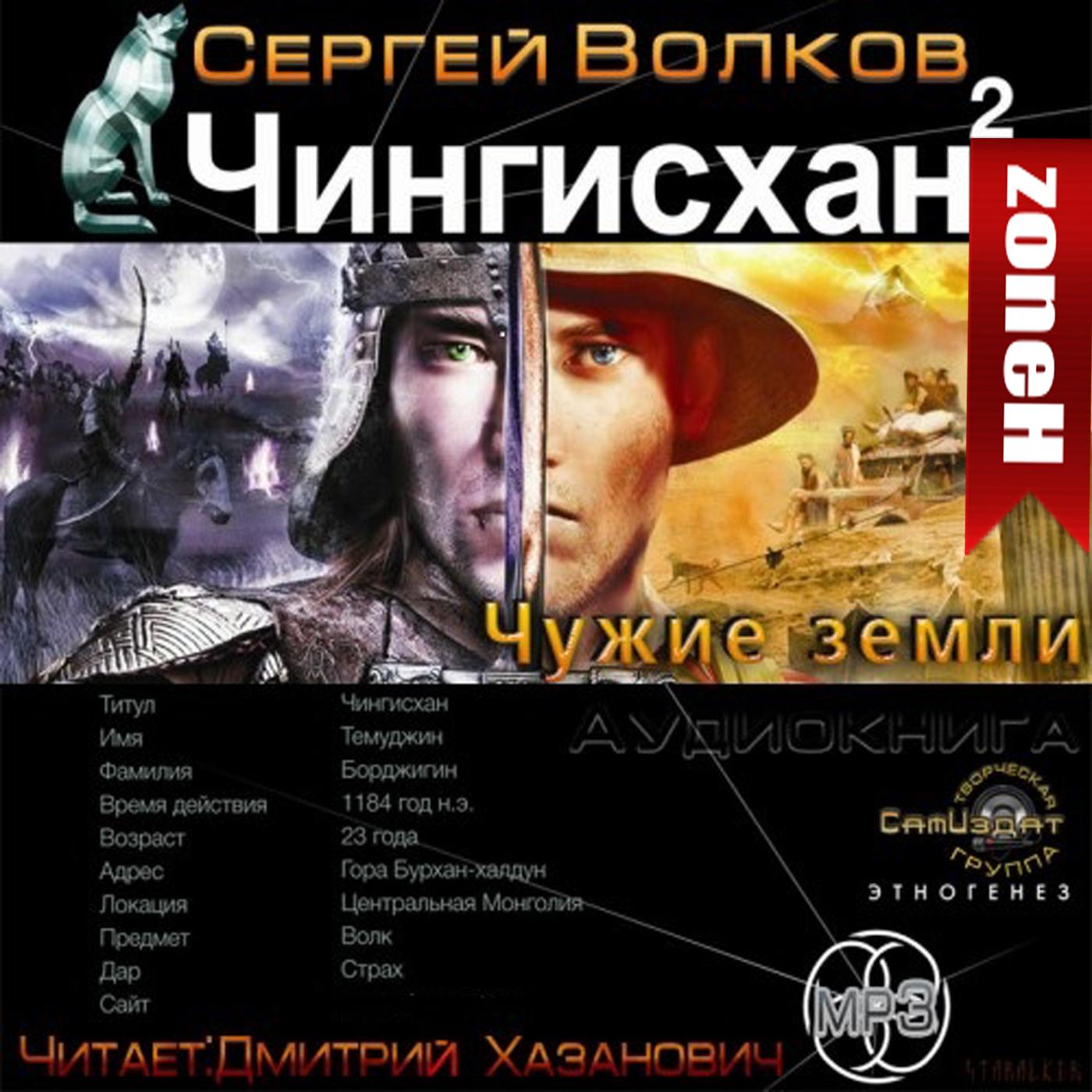 Чингисхан  Книга 2.  ЧУЖИЕ ЗЕМЛИ