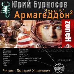 АРМАГЕДДОН 2. Часть10. (10)