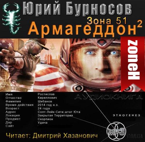 АРМАГЕДДОН 2. Часть4 (4)