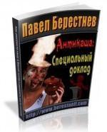 Специальный доклад «Антикаша»