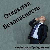 Открытая безопасность с Аркадием Прокудиным