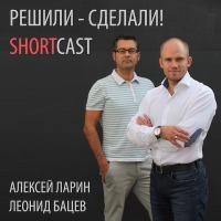 Решили- Сделали! ShortCast