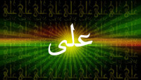 Сущность имамата