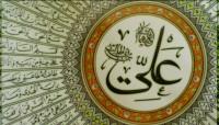 Зьярат Али Йа-Син