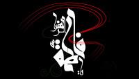 Годовщина мученической смерти Фатимы Аз-Захры (а)