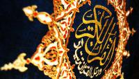 Понимаем положения шариата