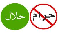 Деление на «халяль» и «харам»
