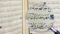Будем честны с Кораном в месяц рамадан