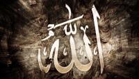 Разделы монотеизма, качества Аллаха