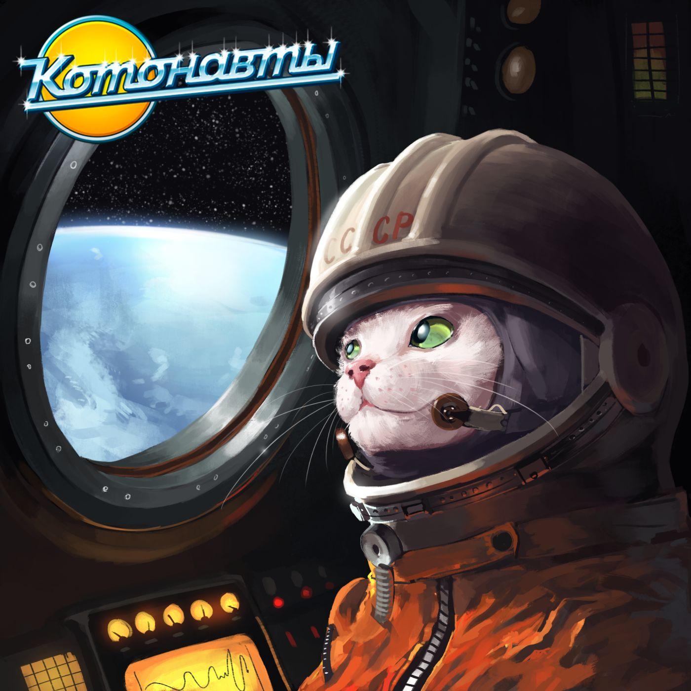 Коткаст — коты из космоса обсуждают видеоигры