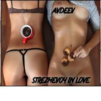 Avdeev Strezhevoy in Love 001