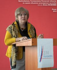 Председатель Государственног окомитета ПСковской области по охране объектов культурного наследия к. и. н. Евлена ЯКОВЛЕВА