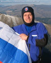 Альпинист Максим Шакиров на горе Олимп, Греция, 2006-2007
