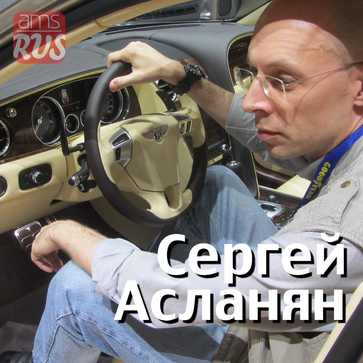 Сергей Асланян - главный редактор AMSRUS