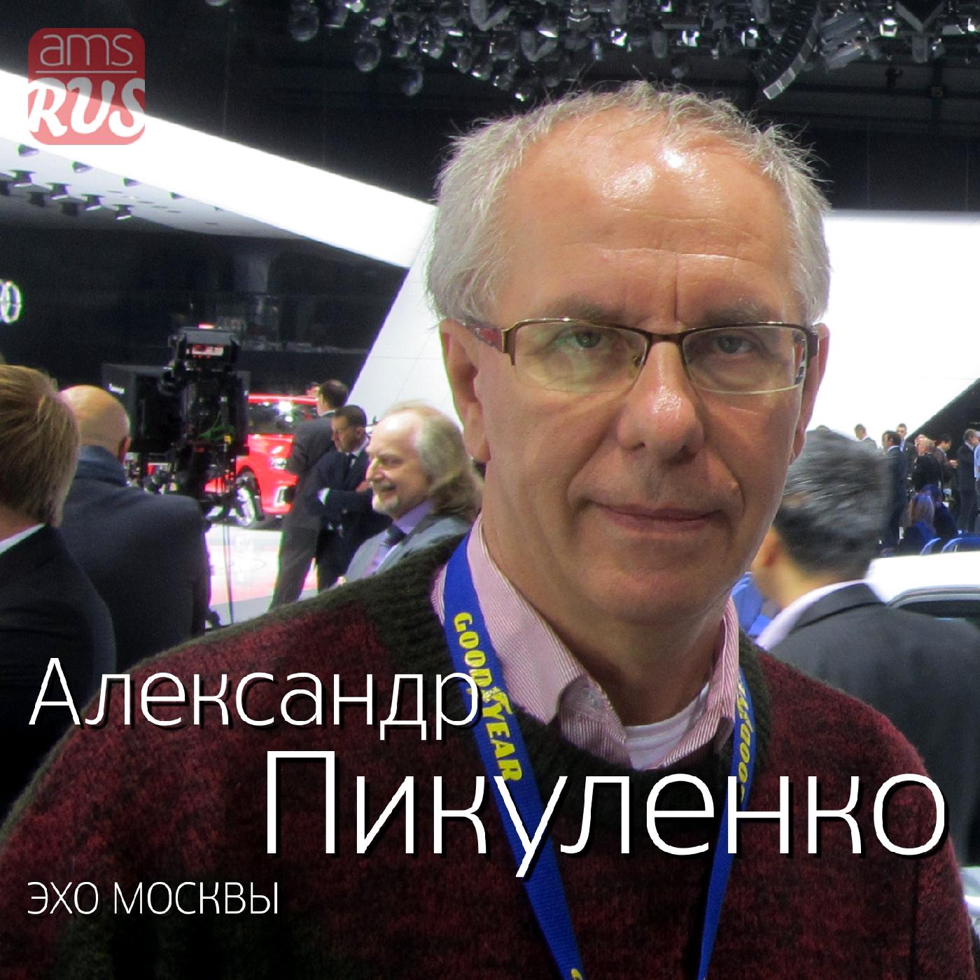 Александр Пикуленко на Эхо Москвы