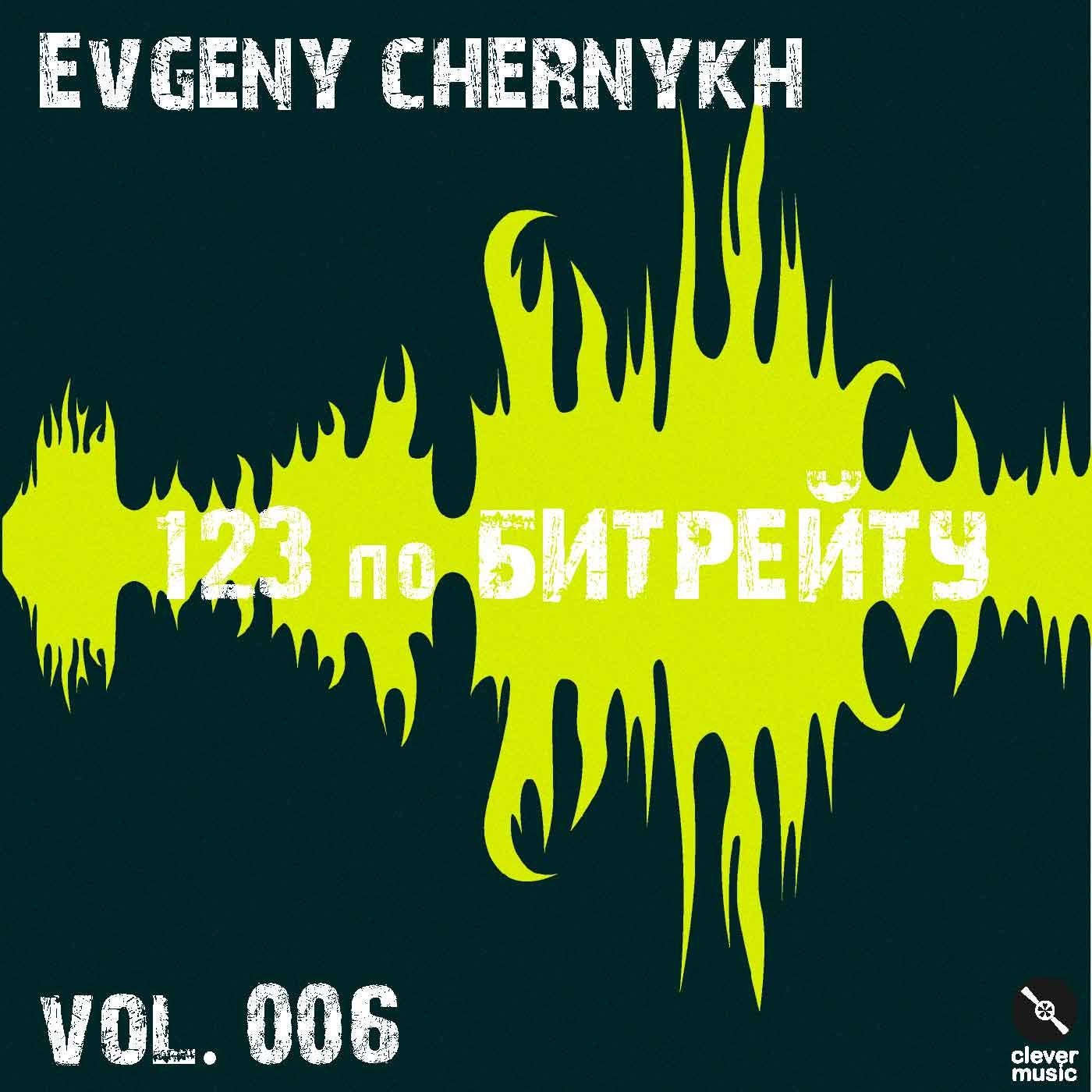 Evgeny Chernykh - 123 По Битрейту